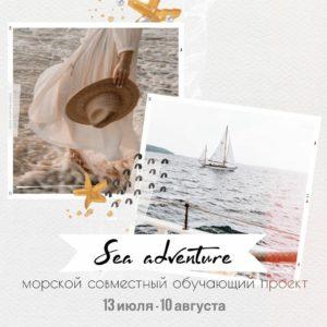 """СП """"Sea adventure"""" Алёны @little__evey"""