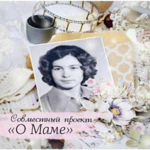 """СП """"О маме"""" с Еленой Сеньковской"""