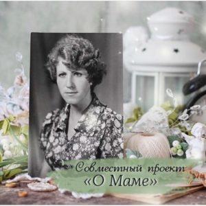 """СП """"О маме"""" с Марией Чесноковой"""