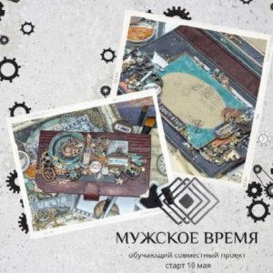 Мужской СП с Мариной Курбатовой