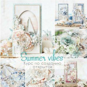 """⛵⚓Материалы для МК """"Summer vibes"""" от Марии Чесноковой"""